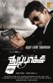 Vijay's Thuppaki Audio Release Posters