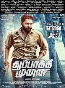 Actor Vikram Prabhu in Thuppakki Munai Movie Release Posters