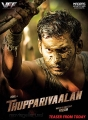 Actor Vishal's Thupparivaalan Movie Teaser Release Posters