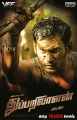Vishal's Thupparivaalan Movie Teaser Release Today Posters