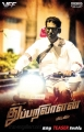 Vishal's Thupparivalan Movie Teaser Release Posters