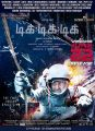 Jayam Ravi Tik Tik Tik Movie Release Posters