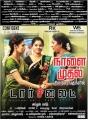 Sadha & Riythvika in Torchlight Movie Release Posters