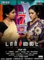 Riythvika, Sadha in Torchlight Movie Release Posters