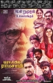 SA Chandrasekar Traffic Ramasamy Movie Release Today Posters