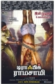 SA Chandrasekhar Traffic Ramaswamy Movie Release Today Posters