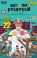 SA Chandrasekhar Traffic Ramasamy Movie Release Posters