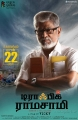 SA Chandrasekhar Traffic Ramaswamy Movie Release Posters