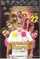 SA Chandrasekar Traffic Ramaswamy Movie Release Posters
