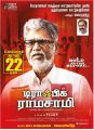 SA Chandrasekhar Traffic Ramaswamy Movie Release Posters