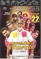 SA Chandrasekar Traffic Ramaswamy Movie Release Posters