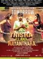 Manisha Yadav, GV Prakash, Anandhi in Trisha Illana Nayanthara Movie Release Posters