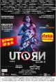Samantha, Aadhi, Bhumika Chawla, Rahul Ravindran in U Turn Movie Releasing Tomorrow Poster