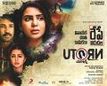 Samantha, Aadhi, Bhumika Chawla, Rahul Ravindran in U Turn Movie Releasing Tomorrow Poster