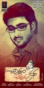 Uday Kiran's Chitram Cheppina Katha Movie Posters