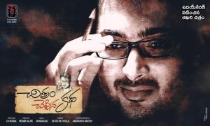 Uday Kiran's Chitram Cheppina Katha Movie Wallpapers
