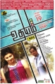 Siddharth, Ashritha Shetty in Udhayam NH4 Movie Release Posters