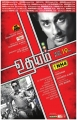 Siddharth, Kay Kay Menon in Udhayam NH4 Movie Release Posters