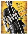 Actor Siddharth in Udhayam NH4 Movie Release Posters