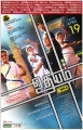 Udhayam NH4 Movie Release Posters