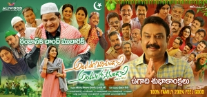 AndarubagundaliAndulo Nenundali Movie Ugadi Wishes Poster 2021