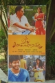 Un Samayal Arayil Movie Audio Launch Stills