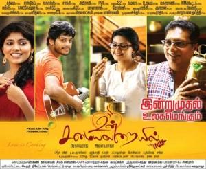 Un Samayal Arayil Movie Release Posters