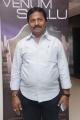 A.M.Rathnam @ Unakkenna Venum Sollu Movie Trailer Launch Stills