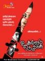 Unnodu Oru Naal Movie Posters