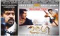 Santosh Sivan's Urumi Tamil Movie Posters