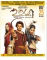 Genelia,Arya,Vidya Balan in Urumi Tamil Movie Release Posters