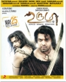 Prithviraj,Arya in Urumi Tamil Movie Release Posters