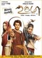 Genelia,Arya,Vidya Balan in Urumi Tamil Movie Posters