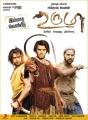 Arya, Prithviraj, Prabhu Deva in Urumi Tamil Movie Posters