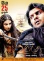 Vidya Balan,Arya in Urumi Tamil Movie Release Posters