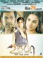 Urumi Tamil Movie Posters