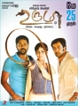 Urumi Tamil Movie Release Posters