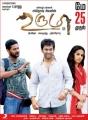 Prithviraj, Prabhu Deva, Genelia in Urumi Tamil Movie Release Posters