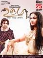 Arya, Vidya Balan in Urumi Tamil Movie Posters