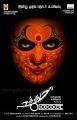 Kamal Hassan's Uthama Villain Movie First Look Posters