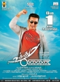 Kamal Haasan's Uthama Villain Movie Release May 1st Posters