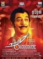 Kamal's Uthama Villain Movie Release Posters