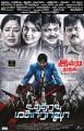 Udhaya, Kovai Sarala, Sera, Prabhu, Sriman in Utharavu Maharaja Movie Release Today Posters
