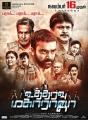 Udhaya in Utharavu Maharaja Movie Release Posters