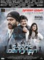 Prabhu, Udhaya in Utharavu Maharaja Movie Release Posters