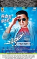 Kamal Hassan in Uthama Villain Movie Release Posters