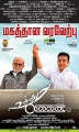 KB & Kamal in Uttama Villain Movie Release Posters