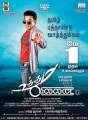 Kamal in Uttama Villain Movie Release Posters