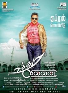 Kamal Hassan's Uttama Villain Tamil Movie Posters
