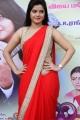 Actress Preethi Das @ Uyirukku Uyiraga Movie Audio Launch Photos